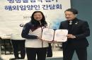 Marissa Brandt named honorary ambassador for Korea adoptees